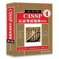 CISSP认证考试指南(第7版)(安全技术经典译丛)