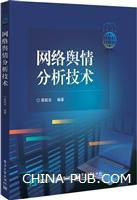 网络舆情分析技术