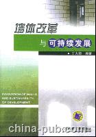 墙体改革与可持续发展