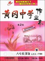 黄冈中学作业本。八年级英语。下册:人教版