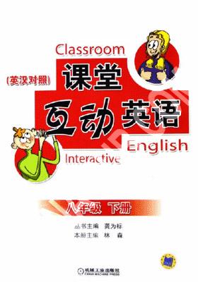 课堂互动英语・八年级。下册