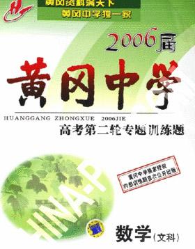 数学.文科 黄冈中学2006届高考第二轮专题训练题