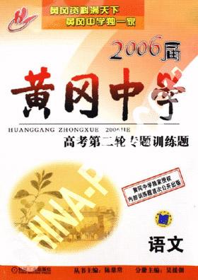 语文。黄冈中学2006届高考第二轮专题训练题