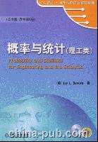 概率与统计(理工类)(英文影印版)(原书第6版)