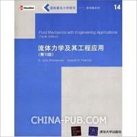 流体力学及其工程应用(第10版)