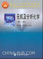 无机及分析化学(第二版)