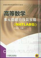 高等数学.多元微积分及其实验(MATLAB版)