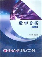 数学分析。第2册