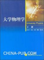 大学物理学。下册(含光盘)