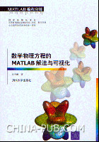 数学物理方程的MATLAB解法与可视化