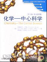 化学:中心科学:第8版