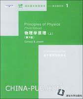 物理学原理(上下):第3版
