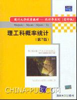理工科概率统计(第7版)(英文影印版)