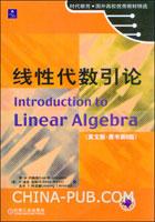 线性代数引论(英文影印版.原书第5版)