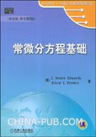 常微分方程基础(英文影印版.原书第5版)