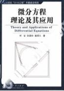 微分方程理论及其应用[按需印刷]