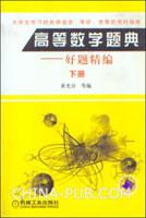 高等数学题典--好题精编.下册