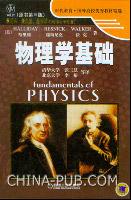 物理学基础(原书第6版)
