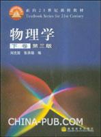 物理学.下卷(第三版)