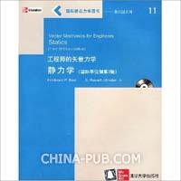 工程师的矢量力学 静力学(国际单位制第3版)