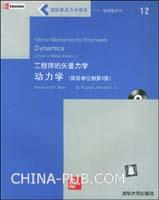 工程师的矢量力学 动力学(国际单位制第3版)
