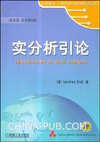 实分析引论(英文影印版.原书第2版)