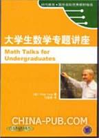 大学生数学专题讲座