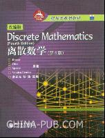 离散数学(第4版)(英文影印版)(改编版)