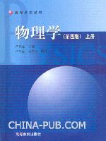 物理学.上册(第四版)