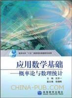 应用数学基础:概率论与数理统计