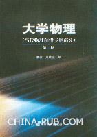 大学物理,当代物理前沿专题部分(第二版)