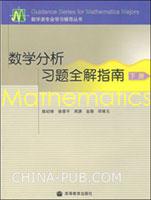 数学分析习题全解指南。下册