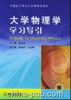 大学物理学学习导引
