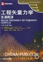 工程矢量力学.静力学(原书第3版)