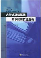 大学计算机基础:基本应用技能解析
