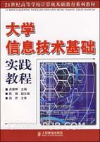 大学信息技术基础实践教程