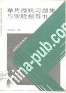 单片微机习题集与实验指导书