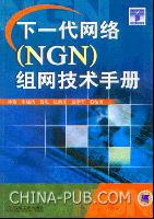 下一代网络(NGN)组网技术手册