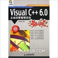 Visual C++ 6.0企业经营管理系统实例导航