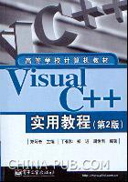 Visual C++实用教程(第2版)[按需印刷]
