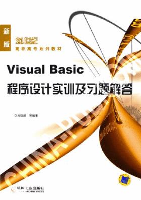 Visual Basic 程序设计实训及习题解答