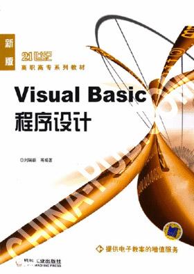 Visual Basic 程序设计