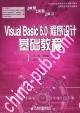 (特价书)Visual Basic 6.0 程序设计基础教程