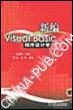 (特价书)新编Visual Basic程序设计学习指导