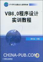 VB6.0程序设计实训教程