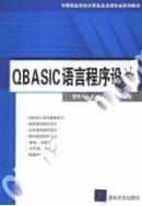 QBASIC语言程序设计