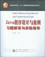 Java程序设计与案例习题解答与实验指导