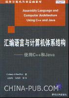 汇编语言与计算机体系结构:使用C++和Java