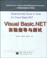 Visual Basic.NET实验指导与测试