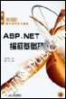ASP.NET编程基础与应用